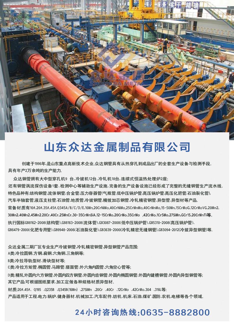众达钢管公司.jpg